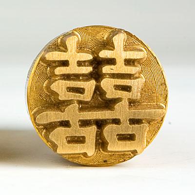 MY61009烙印模(囍)
