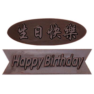 MY52214生日快乐巧克力模(中英文)