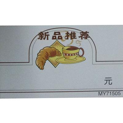 MY71505标价卡(100入)